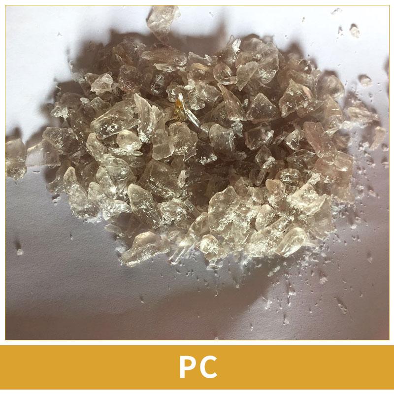 厦门海嘉源塑胶材料长期高价收购PC再生料废塑料粒子回收再生利用