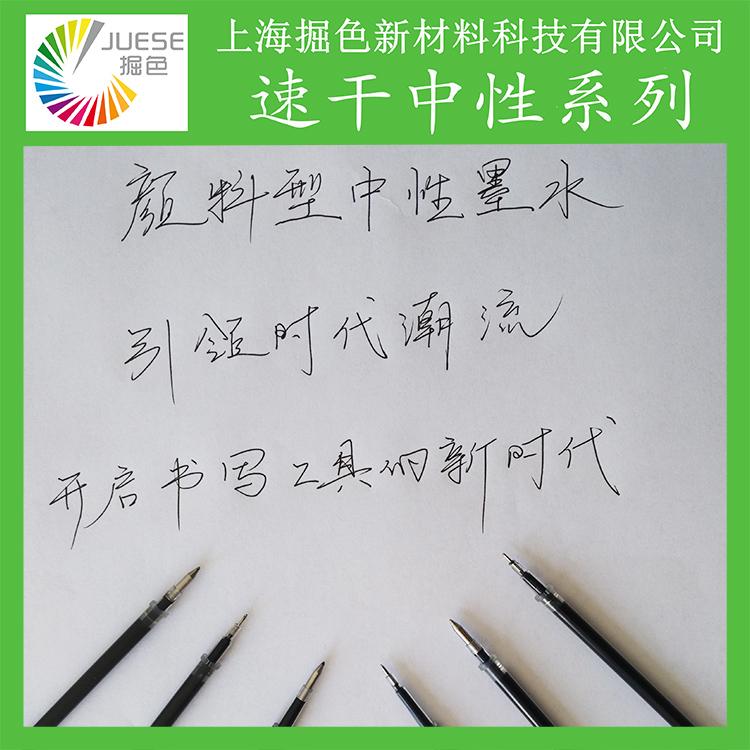 中性笔墨水——掘色