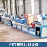 PET塑料片材设备 挤出生产线板材生产线 片材生产线塑料设备 厂家直销
