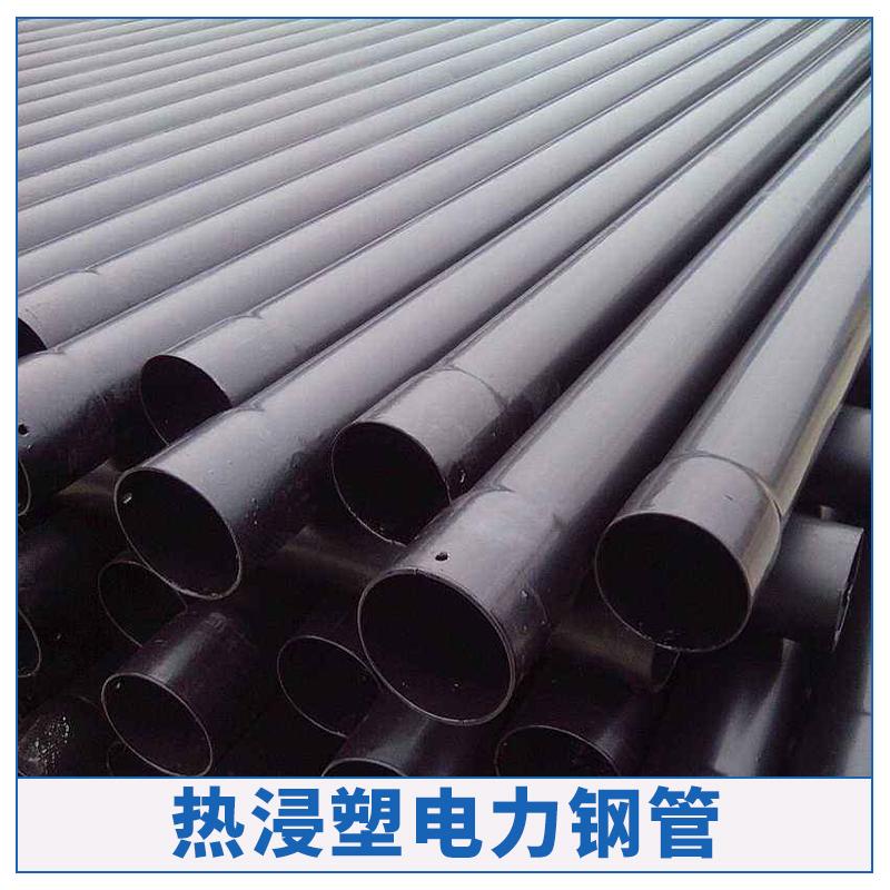 厂家直销塘沽热浸塑电力钢管 涂塑钢管
