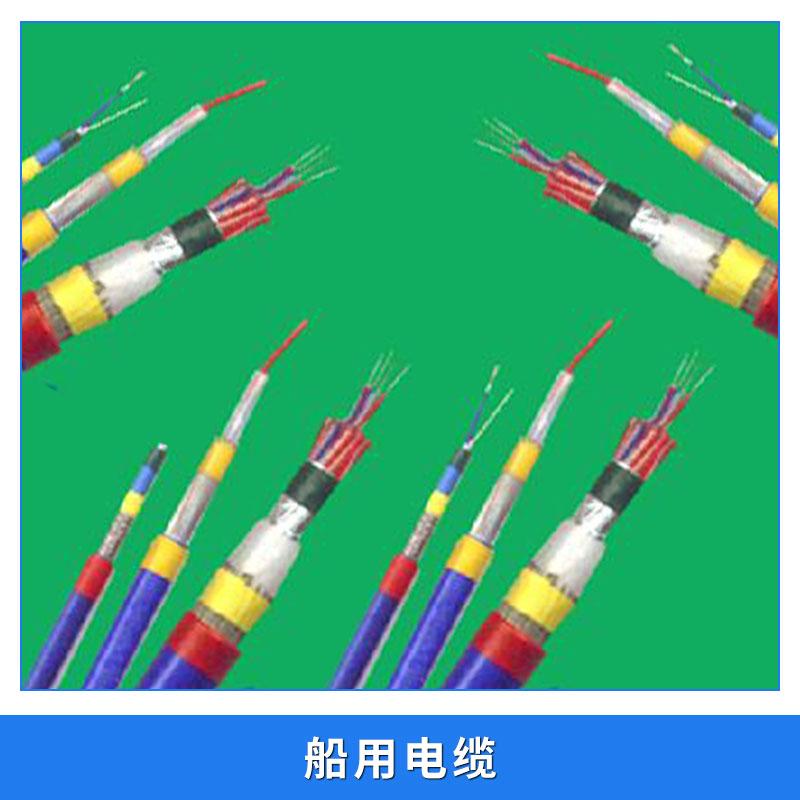 船用电缆图片/船用电缆样板图 (3)