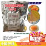 山东智领天然辣椒红蛋鸡蛋鸭饲料添加剂国产天然加丽素红全国包邮