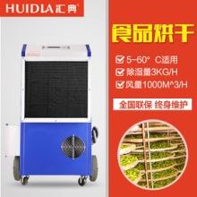 直销烘干除湿机 真空冷冻干燥机 小型工业粮食烘干机抽湿器 烘干设备批发