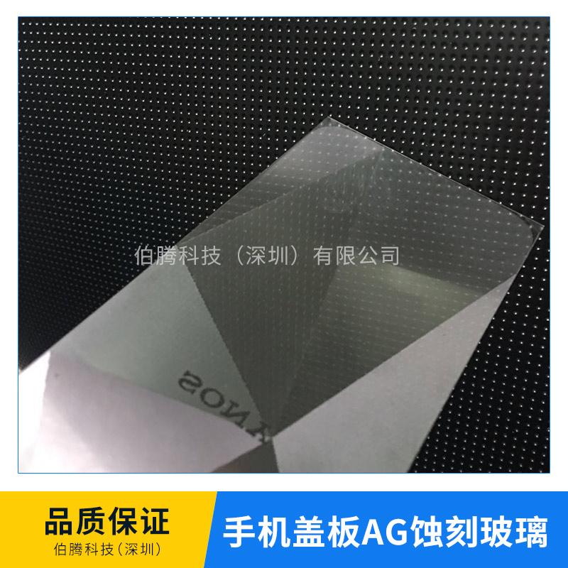 供应手机盖板AG蚀刻玻璃 有机AG玻璃屏幕 专业玻璃加工厂家