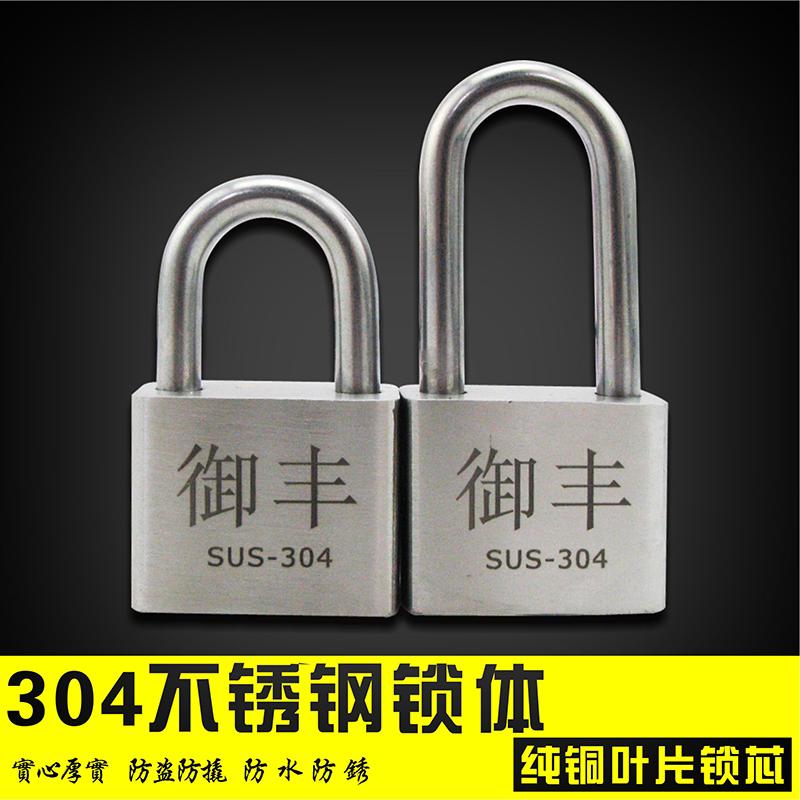 御丰 不锈钢挂锁 不锈钢挂锁厂家直销