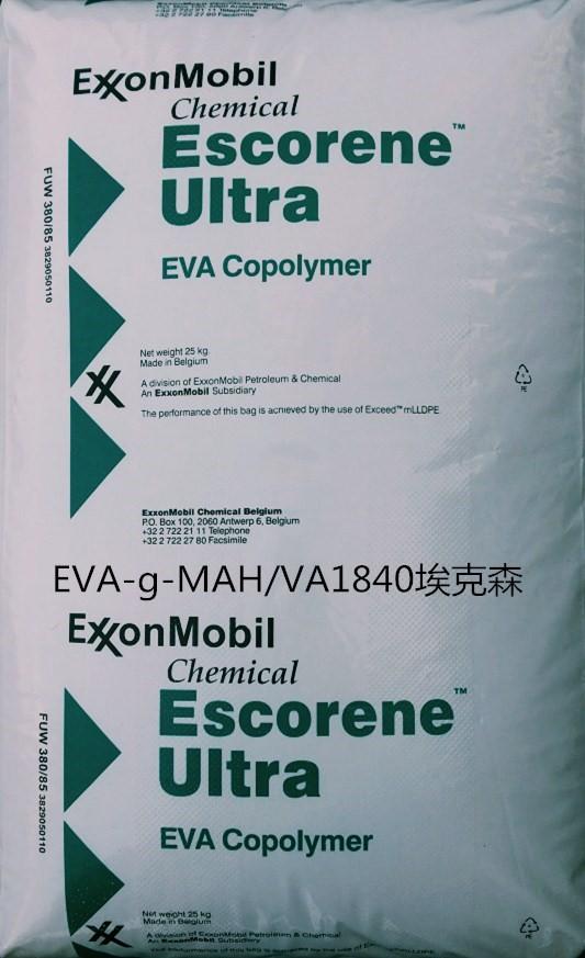 埃克森EVA-g-MAH1840(PA/PC/PET增韧相容剂