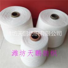 大化细旦涤纶纱3支6支10支纯涤纱环锭纺批发