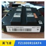 英飞凌FZ1800R16KF4 IGBT模块 原装功率模块 晶闸管 可控硅 欢迎来电订购