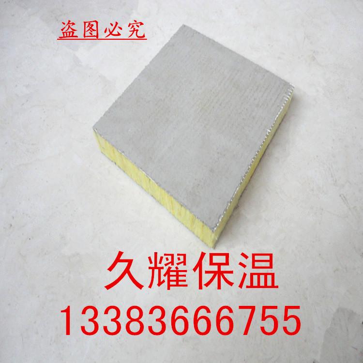 生产 外墙岩棉复合板 直销外墙岩棉复合板厂家