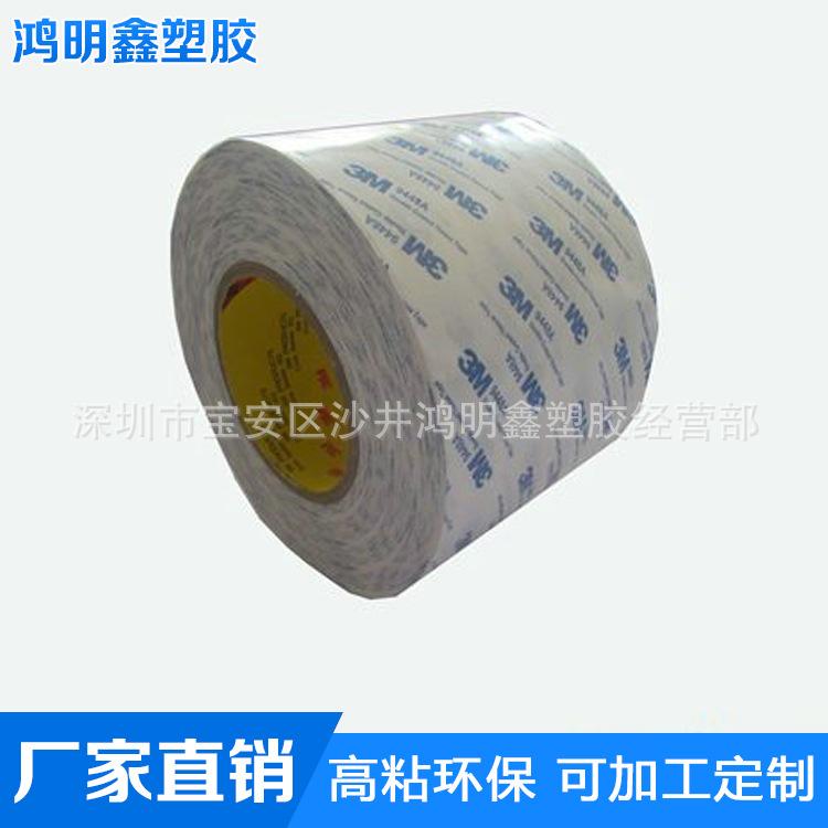 3M9448A原装双面胶2 深圳双面胶批发 双面胶批发厂家