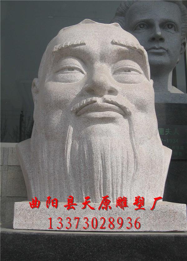 供应孔子头像 孔子雕塑校园雕塑名人雕塑