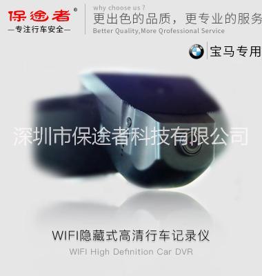 宝马行车记录仪图片/宝马行车记录仪样板图 (3)