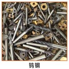 钨钢回收 深圳废品回收 大量收购各类合金金属废品等可再生资源