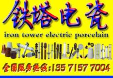 铜川铁塔电瓷环保科技有限公司简介