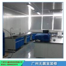 广州无菌室装修价格 洁净无尘无菌室排气车间装修 施工设计安装 净化无尘车间工程 欢迎来电咨询