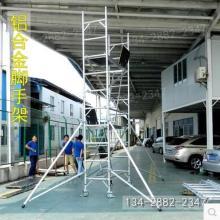 迷你移动脚手架2.3平台,总高3.5米铝合金手脚架,长1.5米铝批发
