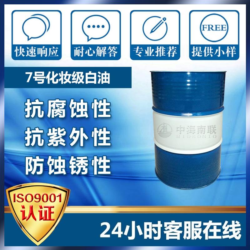 7号化妆级白油 白油 白油价格