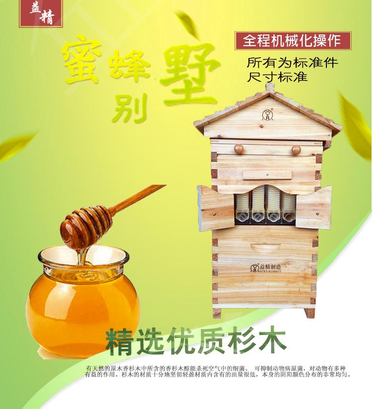 益精牌自动流蜜蜂箱图片/益精牌自动流蜜蜂箱样板图 (2)