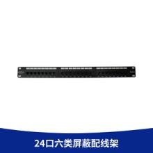 厂家直销 24口六类屏蔽配线架 千兆网络RJ45电脑信息插座配线架