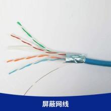 厂家直销超五类双屏蔽网线 广东屏蔽网线 品质保障 六类屏蔽网线 网络线厂家图片