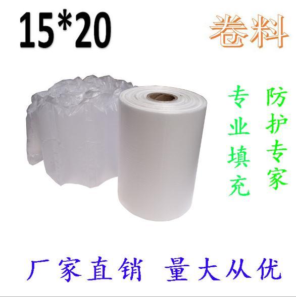 15*20CM充气袋缓冲袋填充袋气泡袋未充气卷料全国包邮