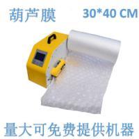 30*40cm缓冲葫芦袋填充葫芦膜袋葫芦膜 葫芦膜多少钱