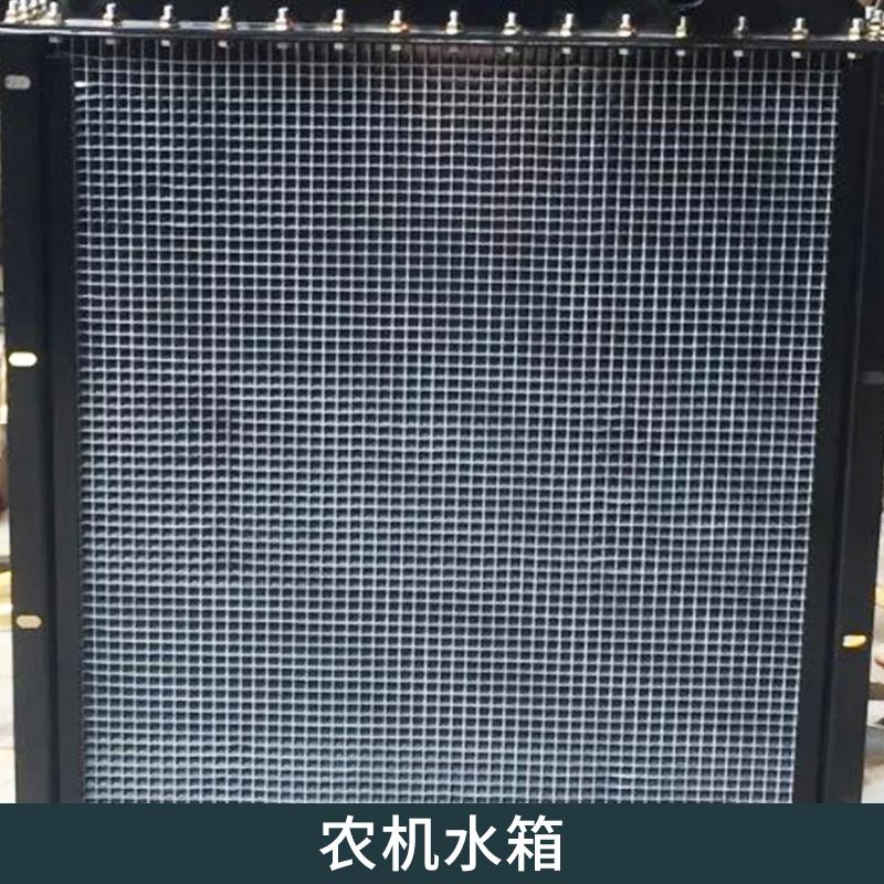 厂家直销农机水箱 东方红70、75、80、85水箱  清江65、75、80水箱
