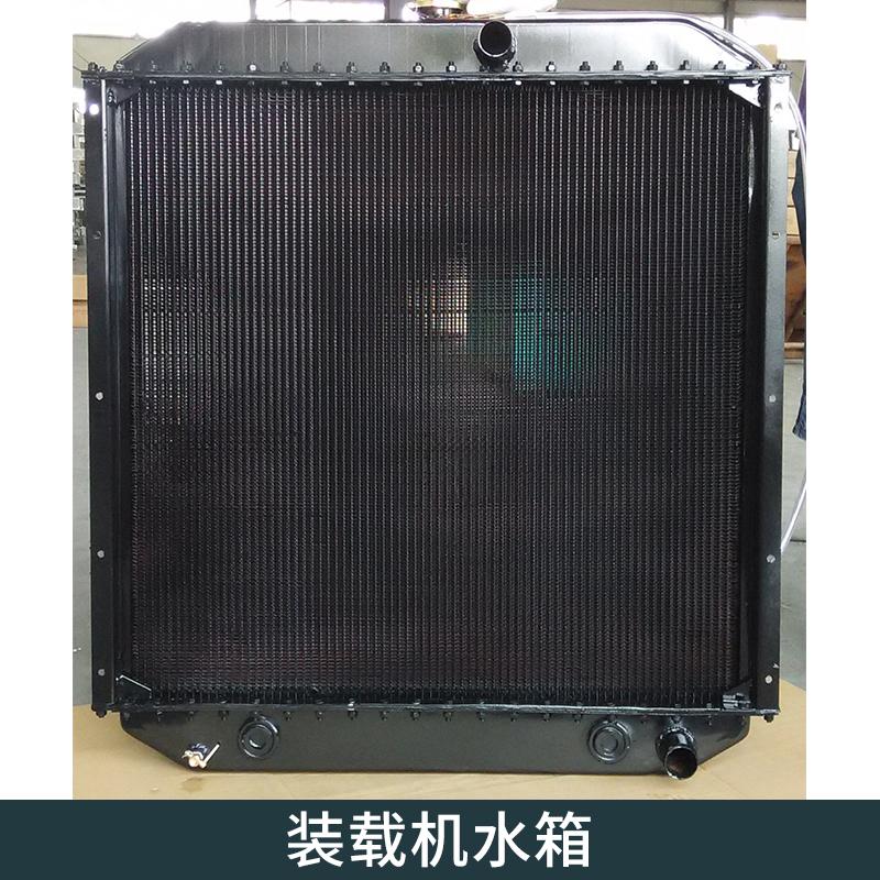 厂家直销 装载机水箱 龙工LG855装载机水箱 徐工500K水箱 品质保障