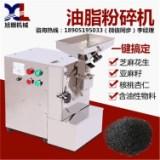 南京芝麻核桃粉碎机,多功能粉碎机,油脂粉碎机