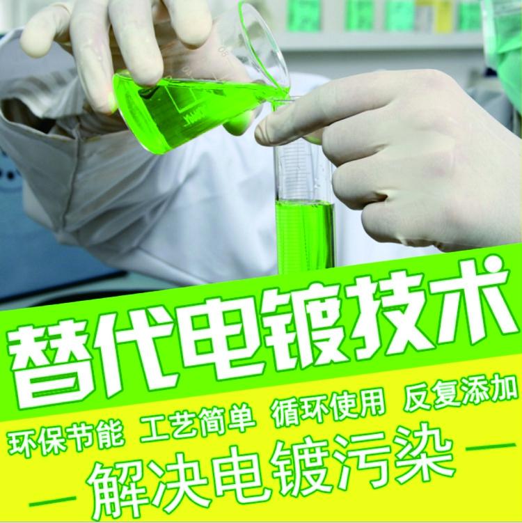 化学镀镍 技术转让 合金催化技术 碘钠粉 氨钾粉 硫光粉