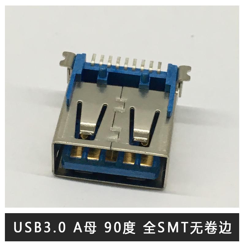 厂家直销 USB3.0 A TYPE 母座 USB3.0 A母 90度 全SMT无卷边