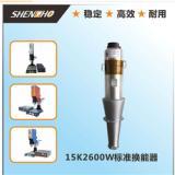 15K超声波换能器 超声波振子 大功率换能器 专 用焊接机换能器