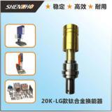 厂家直销超声波换能器大功率超声波换能器