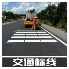 交通标线 承接管制引导交通标线 安全设施立面标记道路交通标志批发