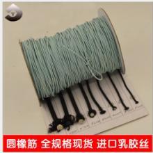 现货供应 1.0/1.2mm圆橡筋绳 黑白松紧绳 进口乳胶圆松紧 口乳胶圆松紧带批发