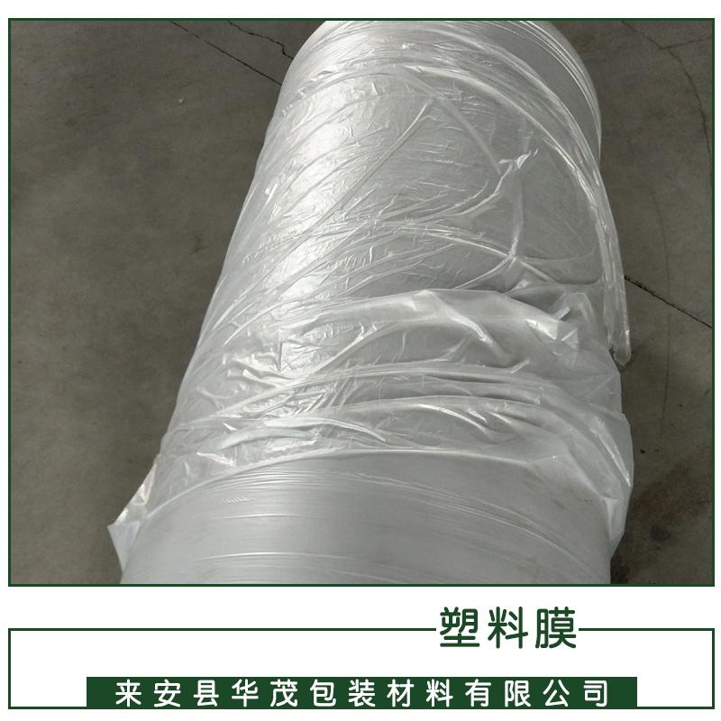 厂家长期供应农用塑料薄膜PE薄膜pe塑料膜 全新料定制拉伸膜工业机用包装膜