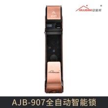 厂家直销 AJB-907全自动智能锁 指纹锁密码 智能锁 IC卡防盗门电子家用门锁批发