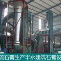 脱硫二水石膏生产半水建筑石膏设备图片