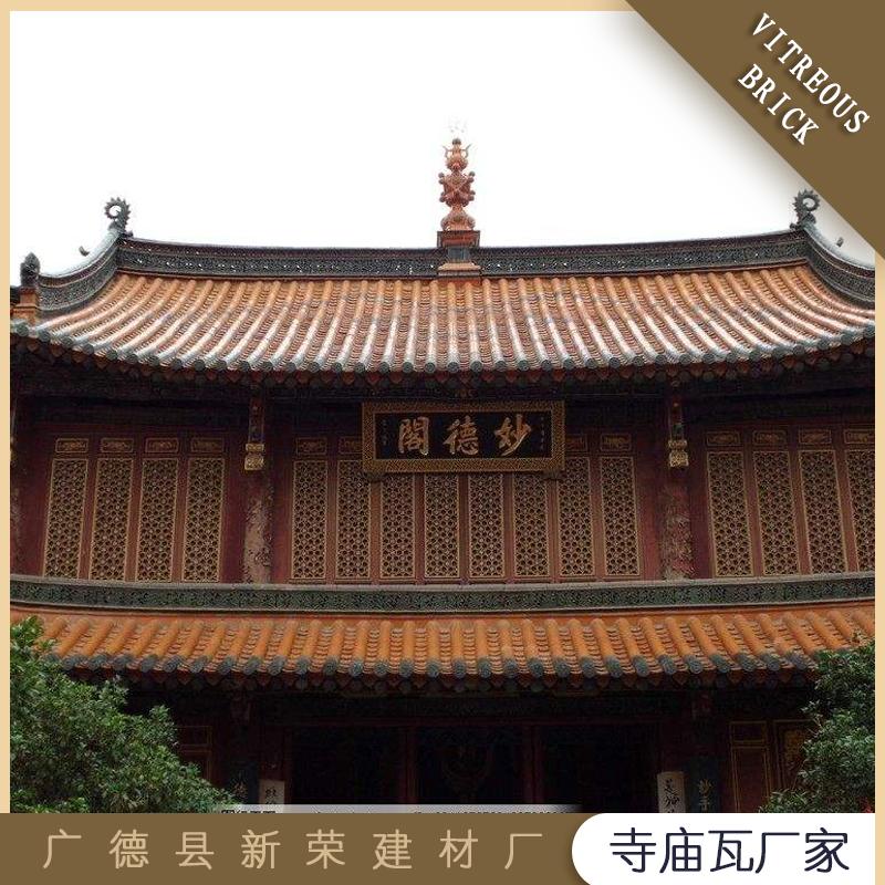 寺庙瓦 赋有及富美好愿望传统瓦片 古风屋顶装饰建筑材料 价格实惠