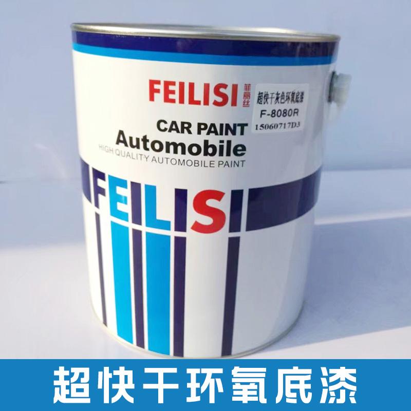 供应超快干环氧底漆 汽车金属面喷涂保养底漆 可定制颜色油性漆