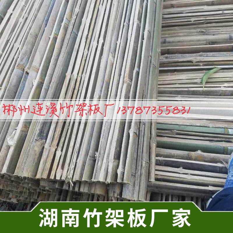 厂家直销湖南娄底竹架板,优质产品价格,找郴州市苏仙区良田镇连溪竹架板加工厂