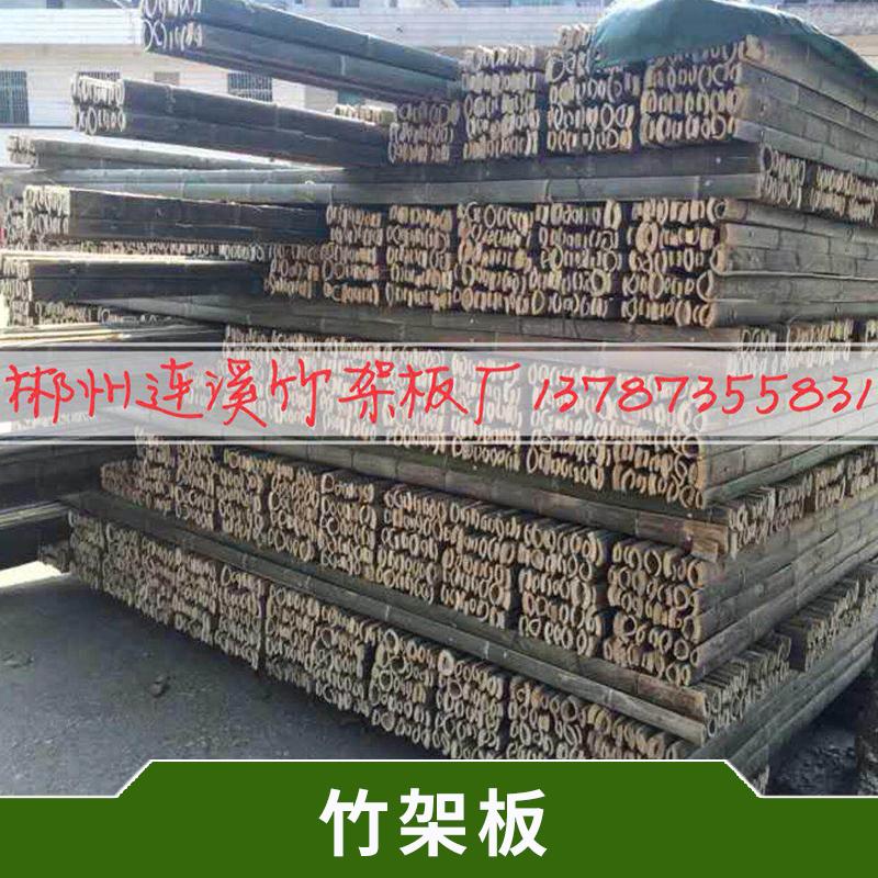 竹架板批发 竹排 竹片 承重板 建筑工地用 防护板 安全板 冷库冻库用板 欢迎来电定制