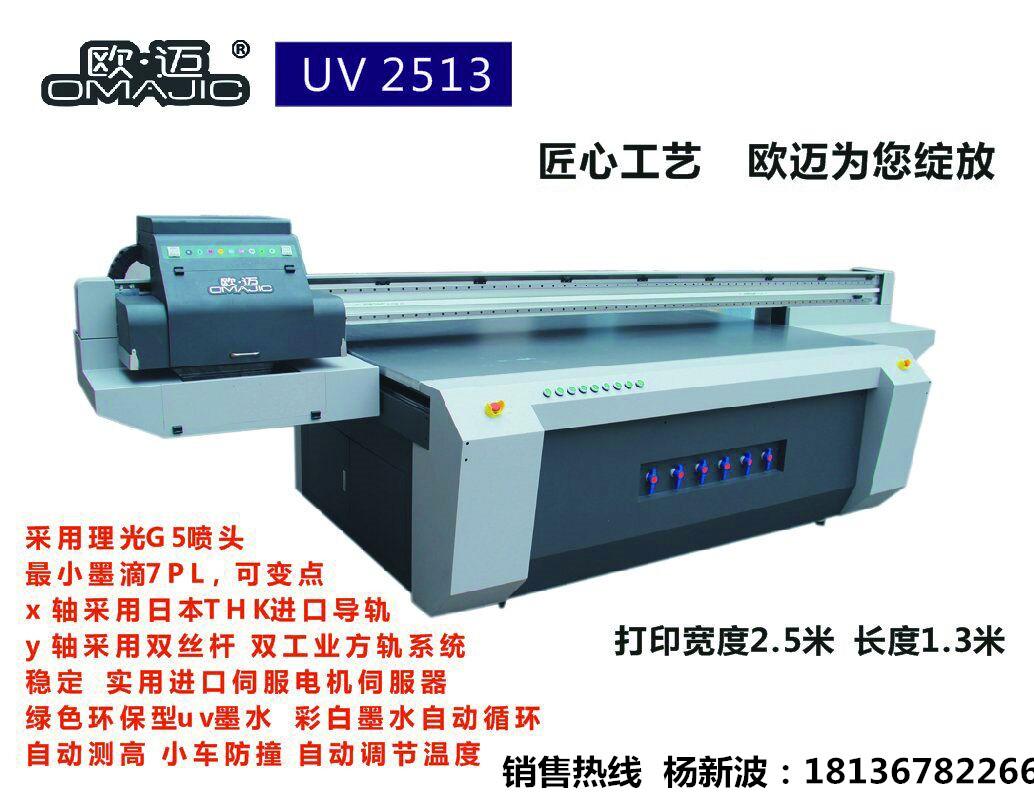 欧迈2513UV数码彩印机