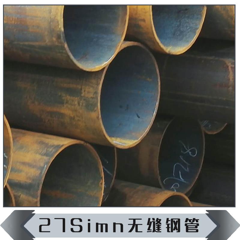 厂家直销 27Simn无缝钢管 27simn热轧无缝管品质保障