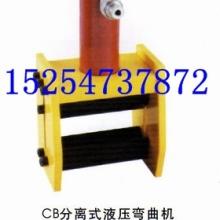 供应液压铜铝排弯曲机 CB200A液压弯曲机