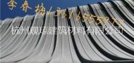 杭州观琼建筑材料有限公司
