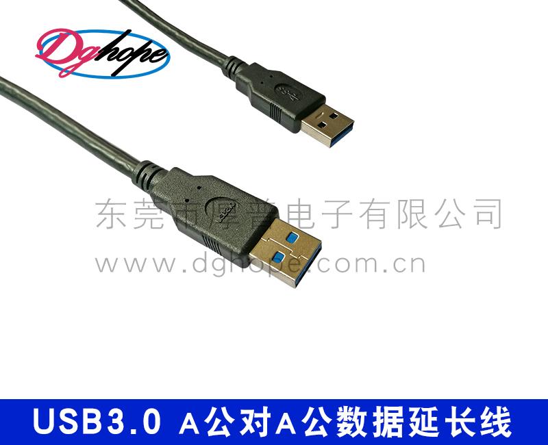 厚普真USB 3.0A公对A公数据连接线