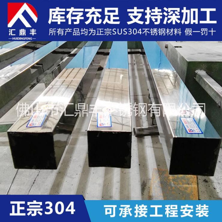 厂家直销304矩形方管 无缝焊接方管 规格齐全可定制批发 304不锈钢管