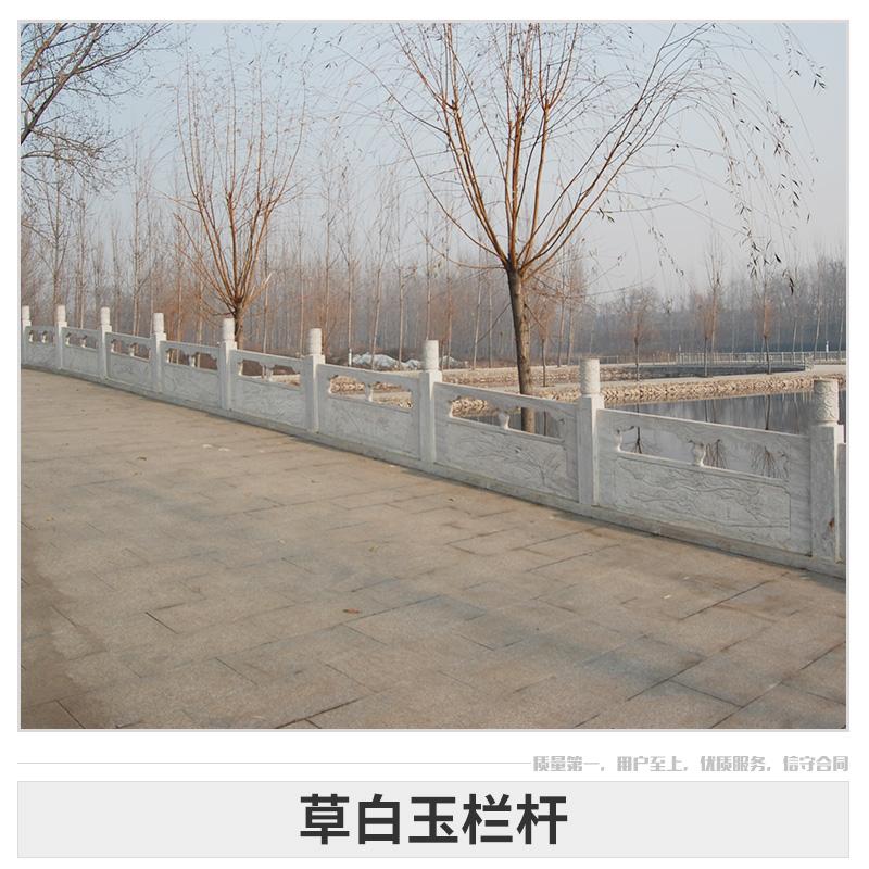 大理石雕刻园林雕塑石雕栏板 曲阳草白玉栏杆定制 栏杆厂家