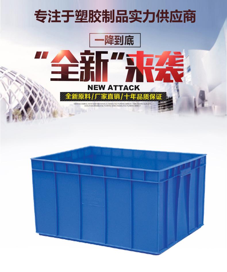 周转箱 胶框塑料周转箱 蓝色食用菌塑料周转筐 塑料周转筐 欢迎来电订购 周转箱批发
